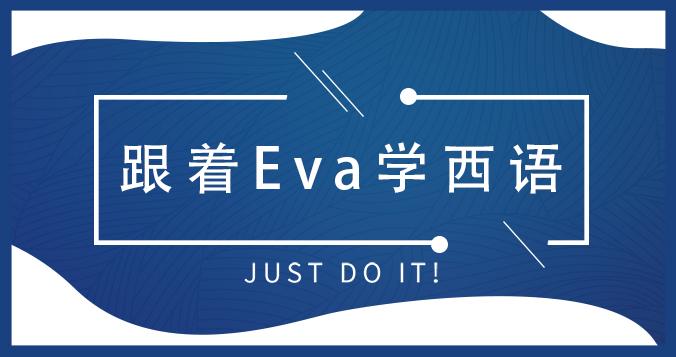 跟着Eva学西语