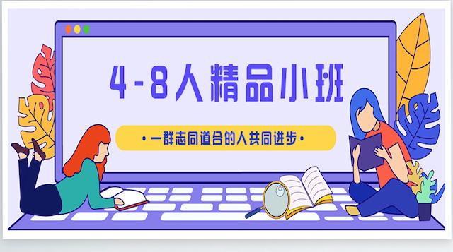 4-8人小班互动课