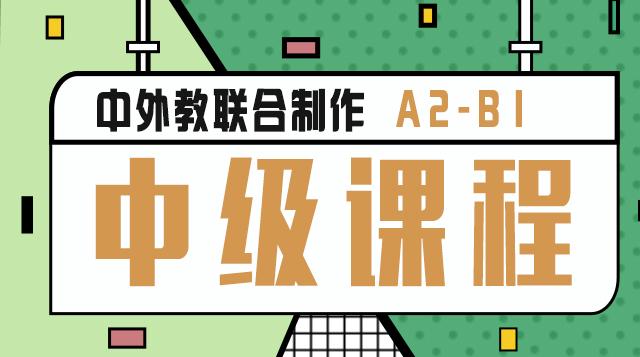 现西第二册上(A2-B1)【中西字幕】