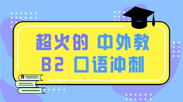 DELE考官B2口语冲刺【中西字幕】