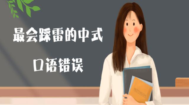 非主流口语集训(A2)
