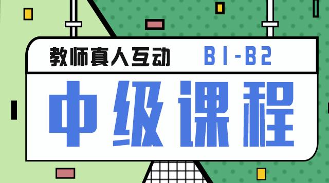 现西第二册下(B1-B2)【中西字幕】